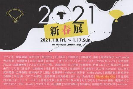 2021新春展