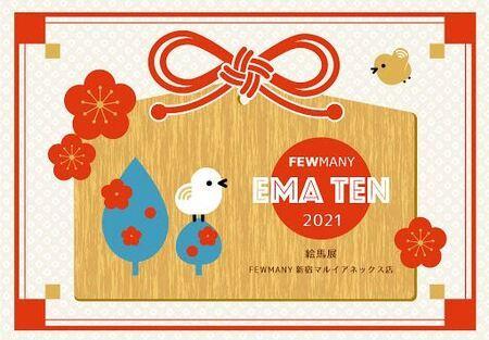 FEWMANY絵馬展2021