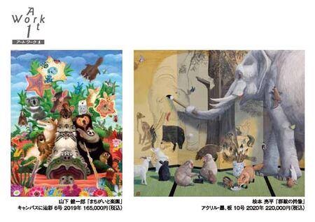 Life on this planet 山下健一郎 松本亮平絵画展