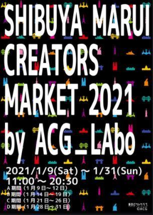 クリエイターズマーケット2021 by ACG Labo