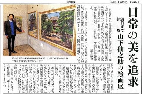 yamasitasennosuke6.jpg