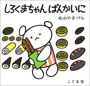 shirokumacyanpankaini.jpg