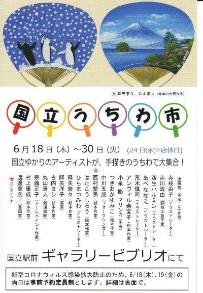 uchiwa3.jpg