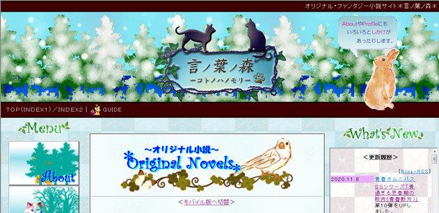 novel-site2020winter.jpg
