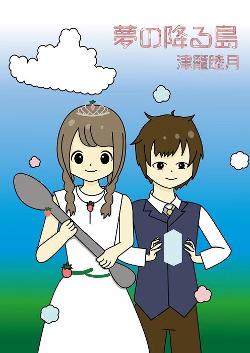 yume-syousetsu16.jpg