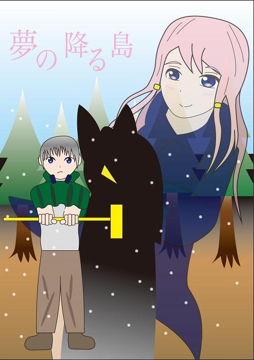 yume-syousetsu17.jpg