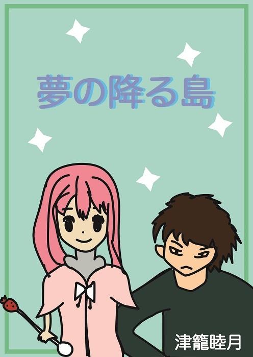 yume-syousetsu18.jpg