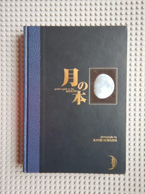月の本 光琳社出版