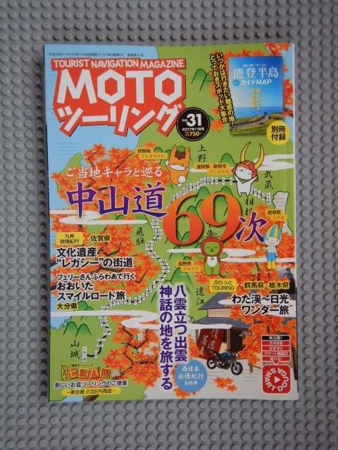 MOTOツーリング vol.31
