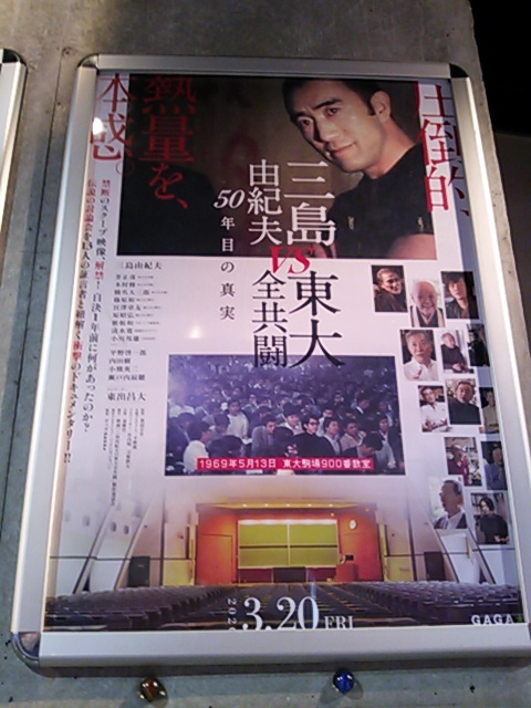 「三島由紀夫VS東大全共闘 50年目の真実」ポスター