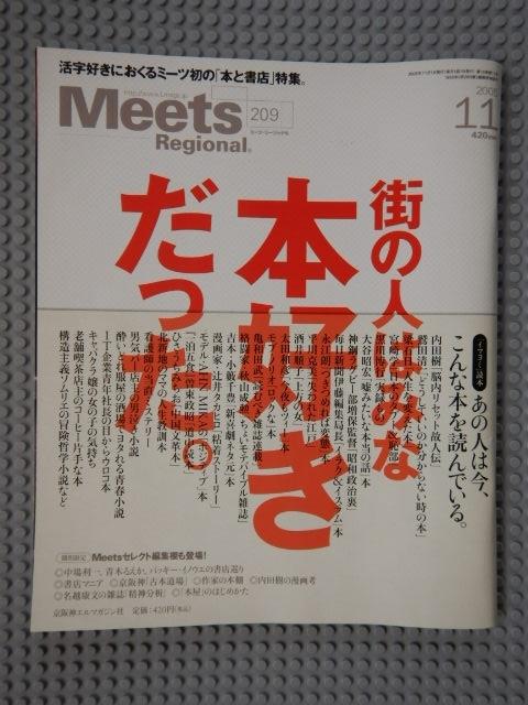 ミーツ・リージョナル№209