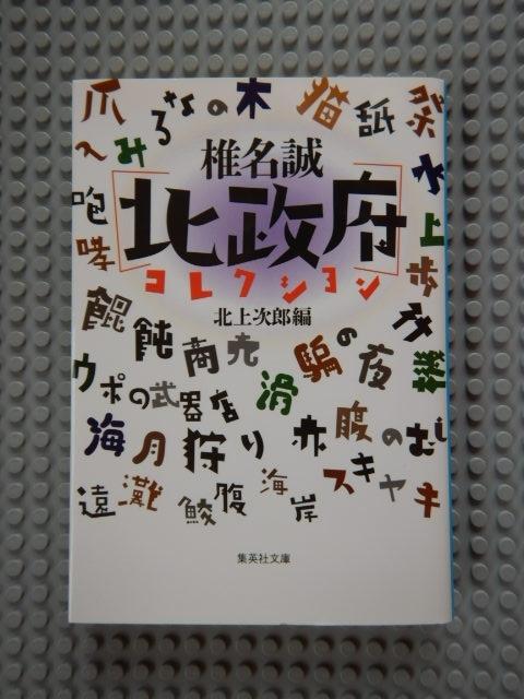 椎名誠[北政府]コレクション