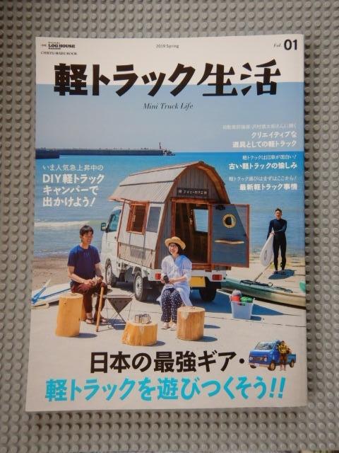 軽トラック生活vol.1