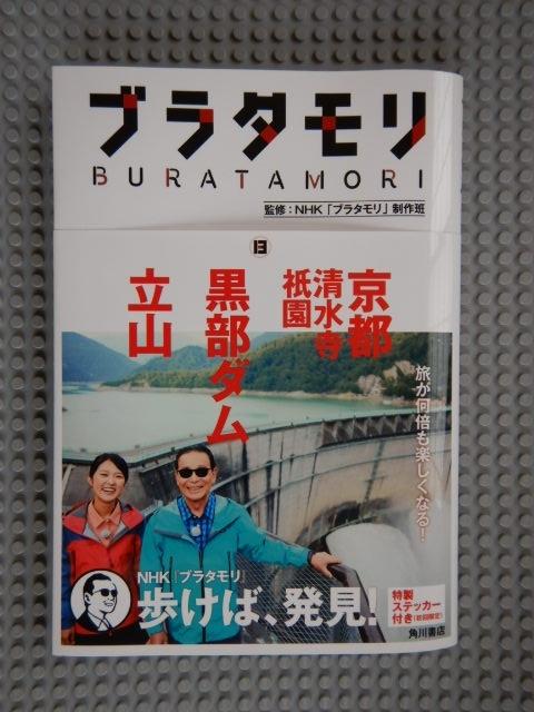 ブラタモリ13 京都、黒部ダム、立山