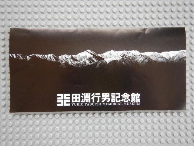 田淵行男記念館パンフレット2019-1