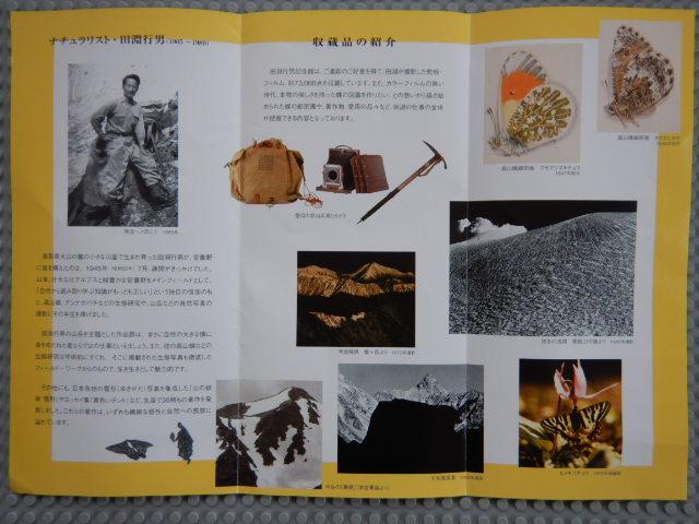 田淵行男記念館パンフレット2019-2