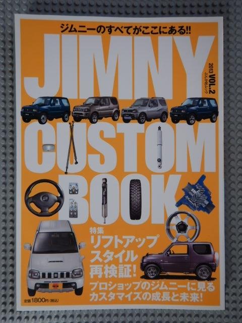 JIMNY CUSTOM BOOK 2013 vol.2