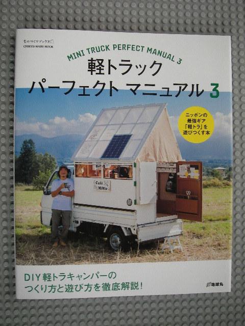 軽トラック パーフェクト マニュアル3