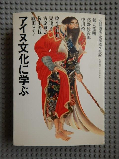 札幌学院大学人文学部 編 アイヌ文化に学ぶ