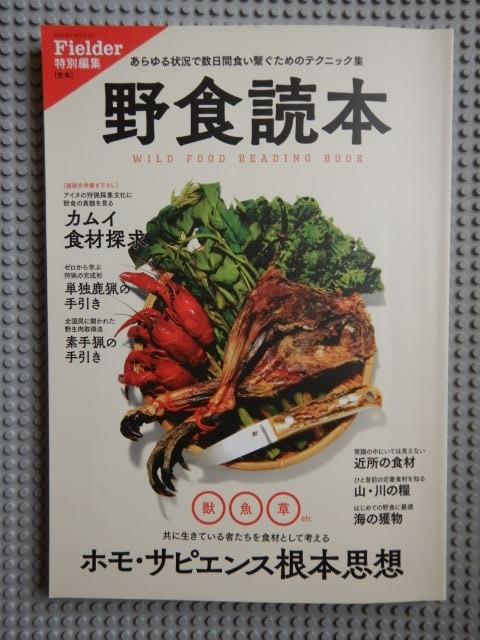 野食読本 笠倉出版社