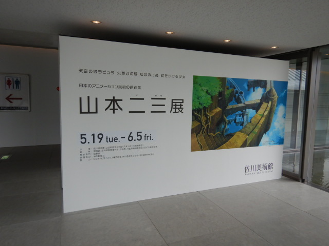 山本二三展202006-2