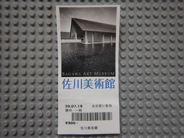 佐川美術館202007-02