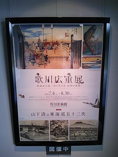 佐川美術館202007-03