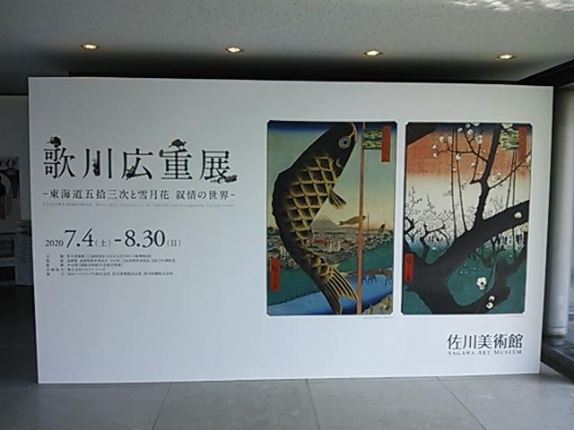 佐川美術館202007-04