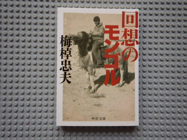 回想のモンゴル 中公文庫
