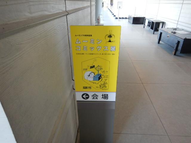 佐川美術館202010-4