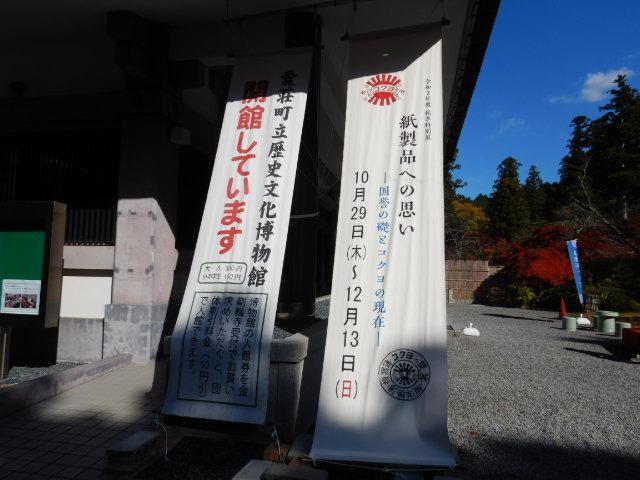 愛荘町立歴史文化博物館202011-02