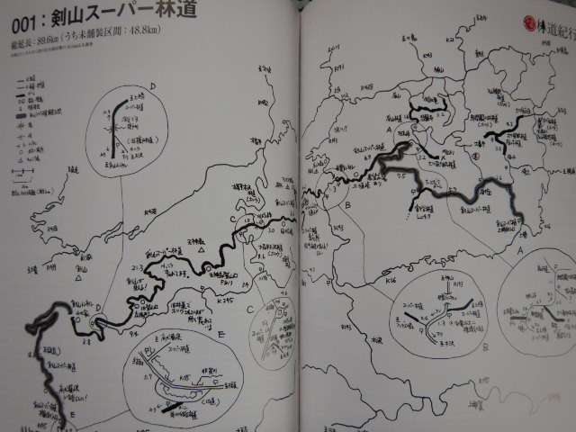 スーパースージー№108剣山スーパー林道