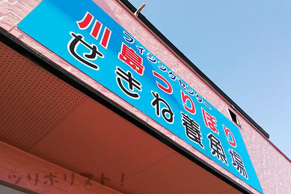 川島釣り堀_006