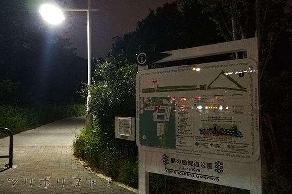 夢の島緑道公園001