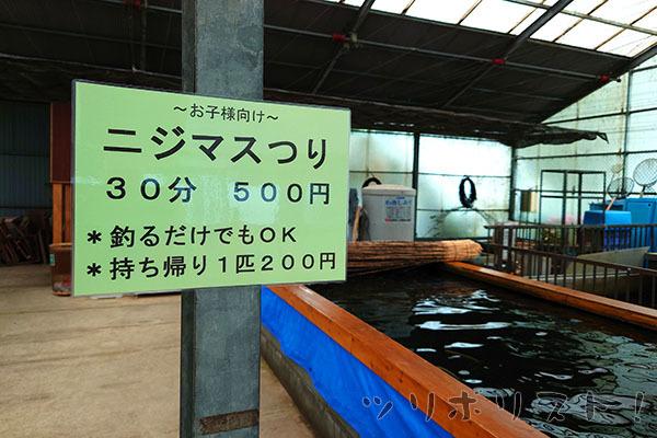 座間養魚場035
