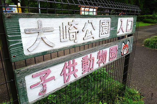 大崎公園001