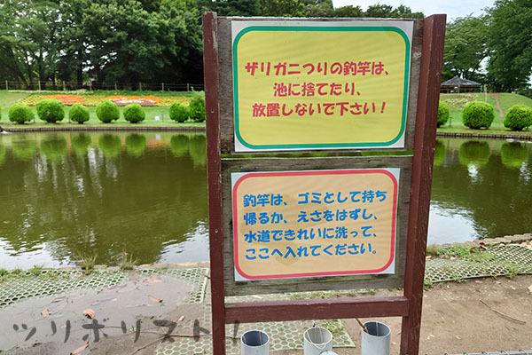 大崎公園004