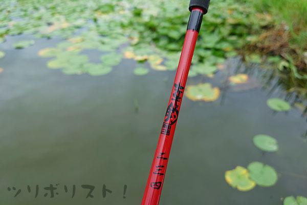 水元公園057