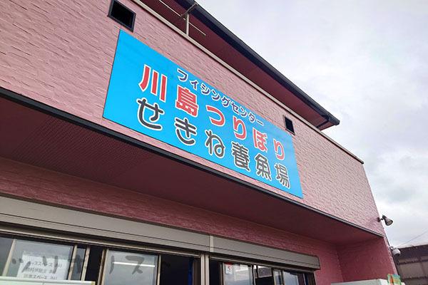 川島釣り堀_038