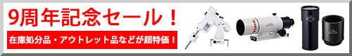 9th_anniversary_sale.jpg