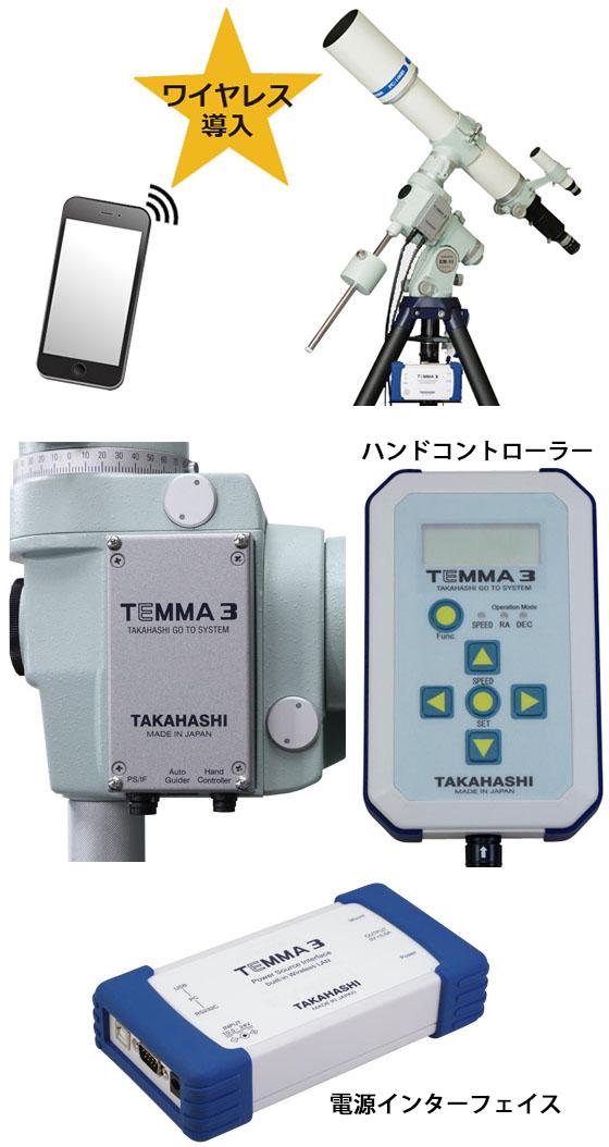 takahashi_em11_temma3_01.jpg