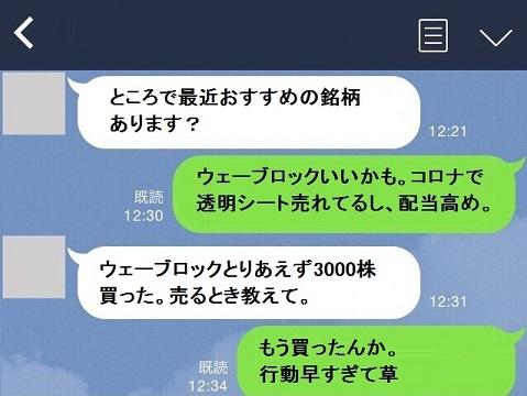 200617_line_.jpeg