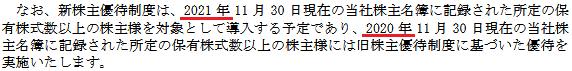 200824_yutai_3.png