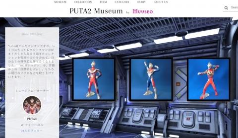 Museum of PUTA2