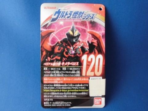 ウルトラ怪獣シリーズ  120 キメラべロス