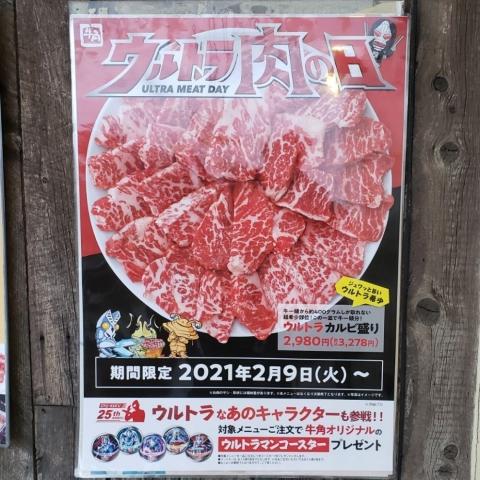 牛角 ウルトラ肉の日に行ってきました!
