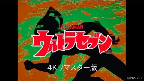 『ウルトラセブン』 4Kリマスター版
