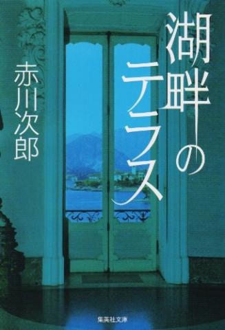 「湖畔のテラス」  赤川次郎/著