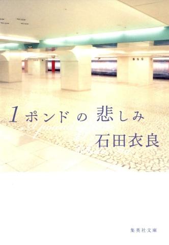 「1ポンドの悲しみ」  石田衣良/著