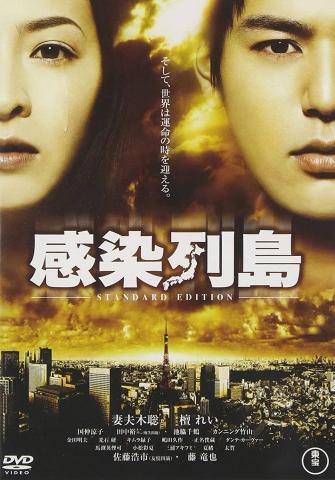 映画 『感染列島』